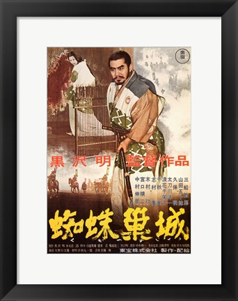 Framed Throne of Blood Print