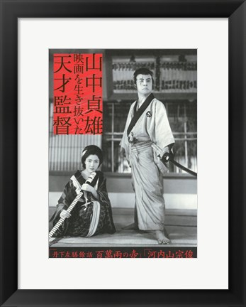 Framed Tange Sazen Film In Japanese Print