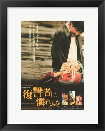 Framed Sympathy for Mr Vengeance Print
