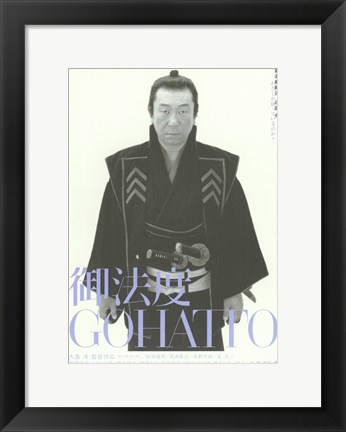 Framed Gohatto - two swords Print