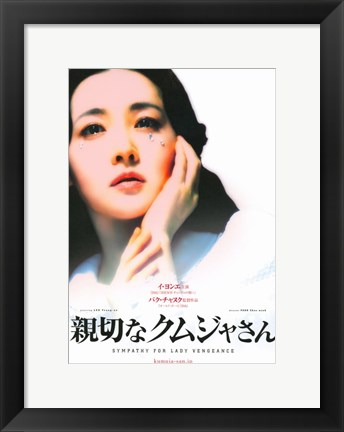 Framed Sympathy for Lady Vengeance - woman crying Print