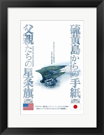 Framed Flags of Our Fathers (japanese) Print