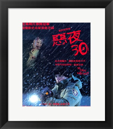 Framed 30 Days of Night Characters Scared Print