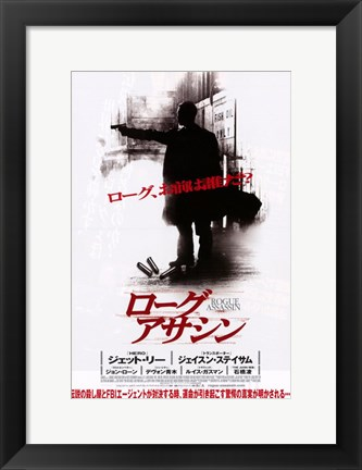 Framed War Rogue Assassin Japanese Print