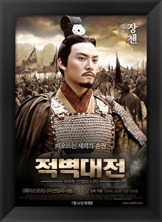 Red Cliff Sun Quan Chang Chen Poster by Unknown at ...