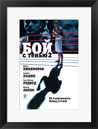 Framed Shadow Boxing 2 Print