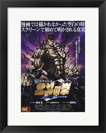 Framed Fist of the North Star: The Legend of Kenshiro Print