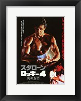 Framed Rocky 4 Asian