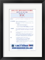 Minimum Wage Chinese Version 2012 Framed Print