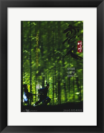 Framed House of Flying Daggers Forest Print