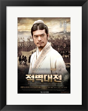 Framed Red Cliff Takeshi Kaneshiro Zhuge Liang Print