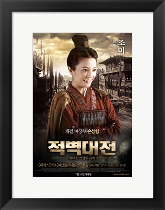 Framed Red Cliff Zhao Wei Print