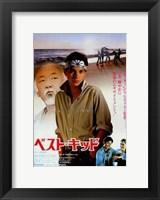 Framed Karate Kid Chinese