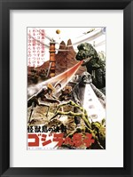 Framed Son of Godzilla