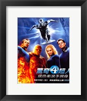 Framed Fantastic Four: Rise of the Silver Surfer Movie Poster Chinese