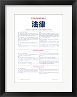 Equal Opportunity Employment Chinese Version 2012 Framed Print