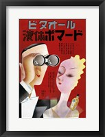 Framed Cosmetic Shop Matsuura Of Liquid Pomade Bitaoru 1937