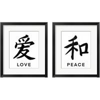 Framed Japanese Inspiration 2 Piece Framed Art Print Set